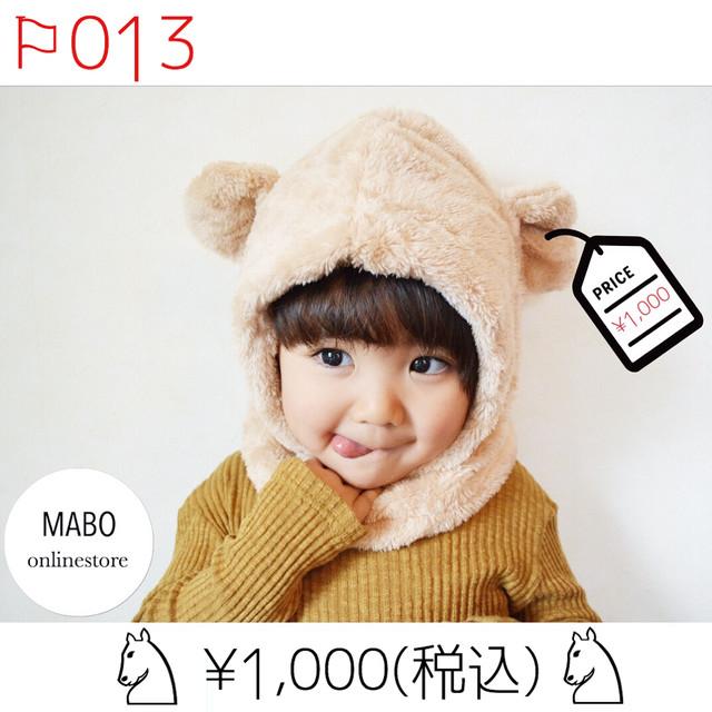 【013】クマ耳モコモコ帽子(Beige)