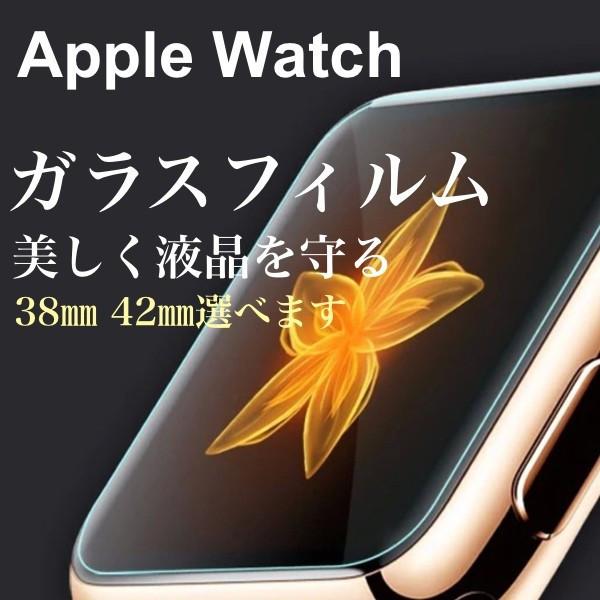 送料無用 Apple Watch ガラスフィルム クリア フィルム アップルウォッチ 保護シート 保護フィルム 38mm 42mm 44mm