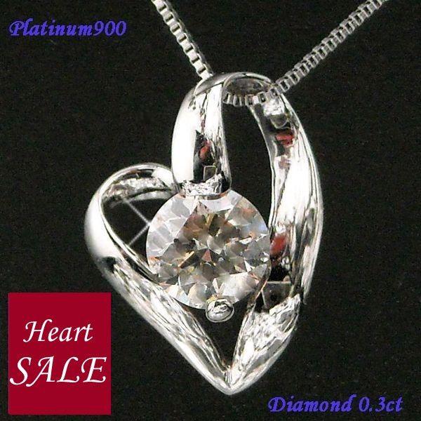 大粒0.3ct ダイヤモンド ネックレス 一粒 オープンハート プラチナ