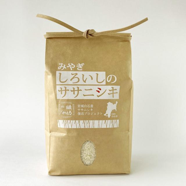 令和2年産 ササニシキ精米2kg