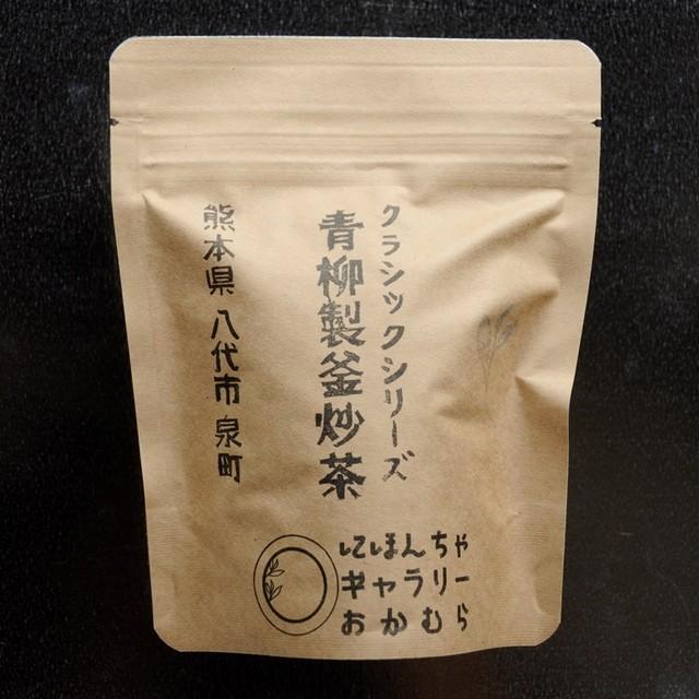 クラシックシリーズ / 青柳製釜炒り茶 熊本県八代市泉町 / 唯一無二のおいしさ