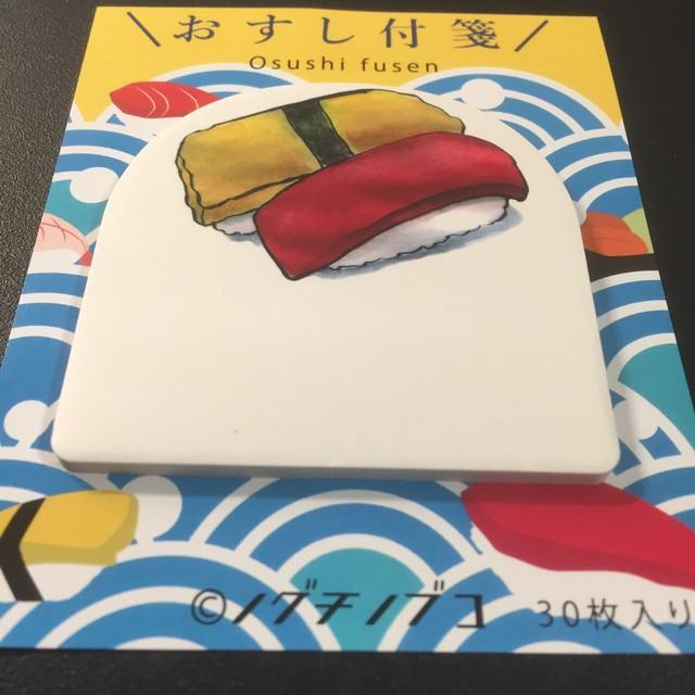 おすし付箋 Osushi fusen