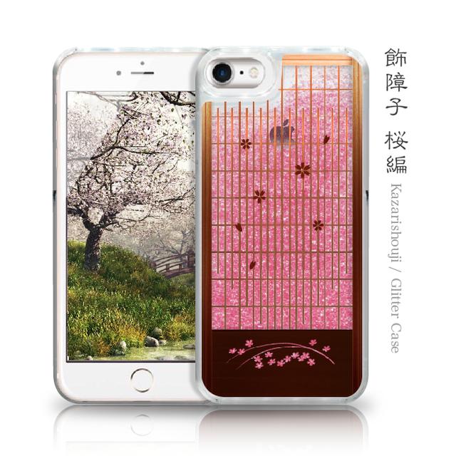 飾障子 桜編 iPhone グリッターケース