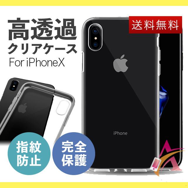 送料無料 iPhoneXケース クリアケース