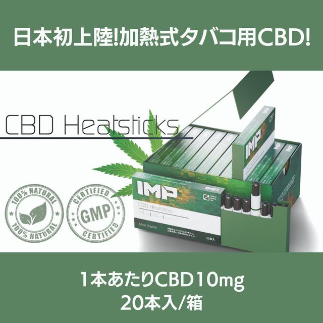 IMP CBD Heatsticks - CBD加熱式タバコ専用ヒートスティック【一箱20本入り】