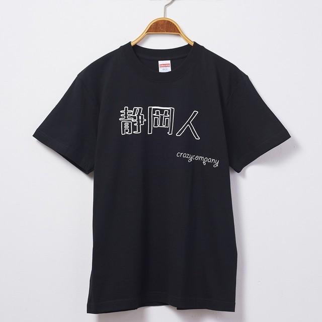 Tシャツ 「静岡人」 黒T 文字T おもしろT 半袖 T-shirt クレイジー CrazyCompany