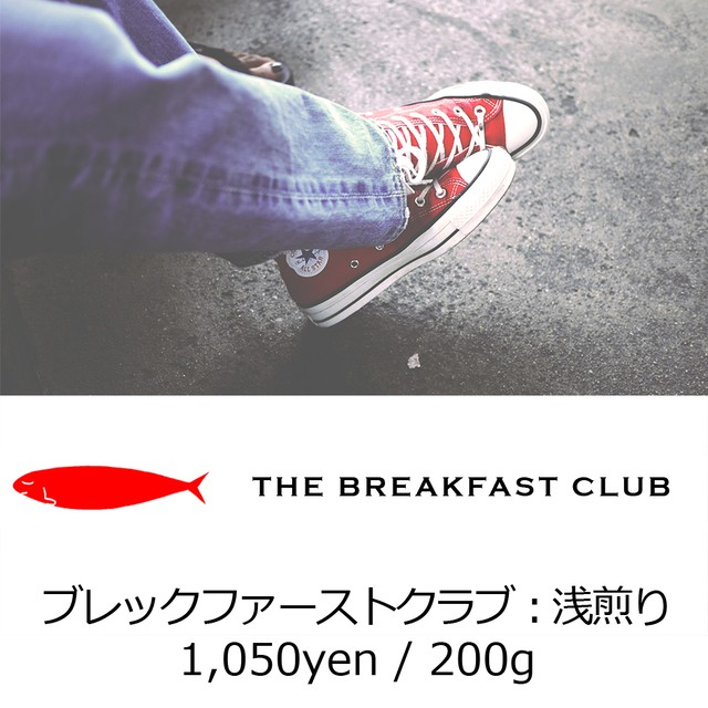 MONTHLY BEANS No.1:THE BREAKFAST CLUB - ブレックファーストクラブ - 浅煎り