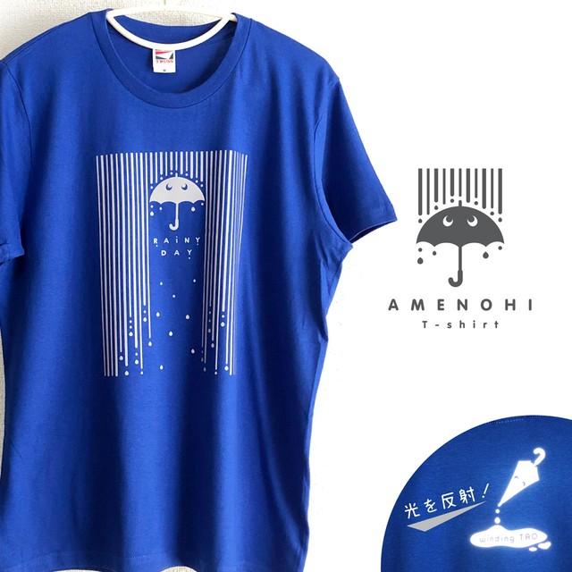 雨の日Tシャツ ☆光反射☆【ロイヤルブルー・S〜XXL】