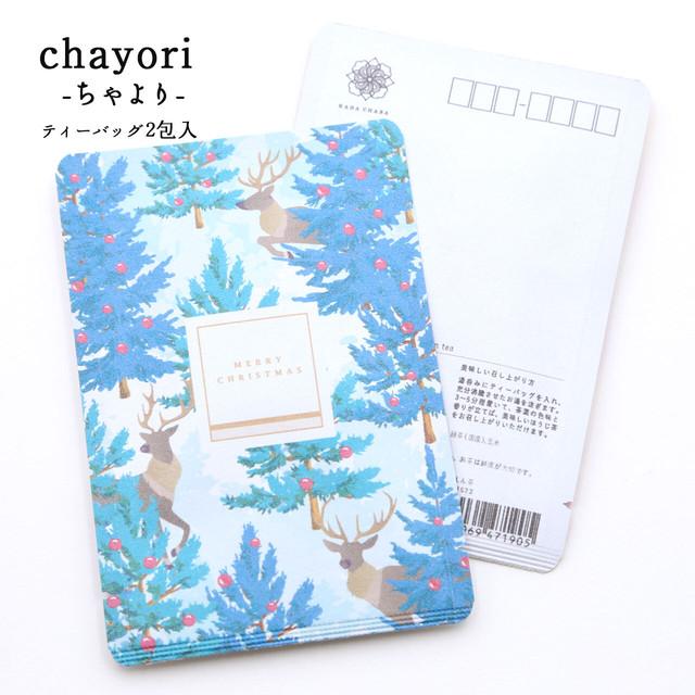 Reindeers トナカイ chayori  煎茶玄米茶ティーバッグ2包入 お茶入りクリスマスカード