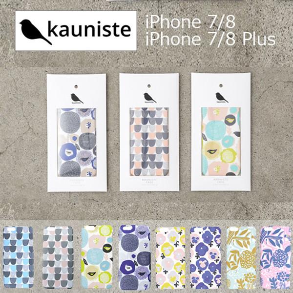 KAUNISTE (カウニステ) iPhone7ケース iPhone8ケース iPhone7plusケース iPhone8plusケース 北欧 雑貨 北欧デザイン スマホケース ハードカバー