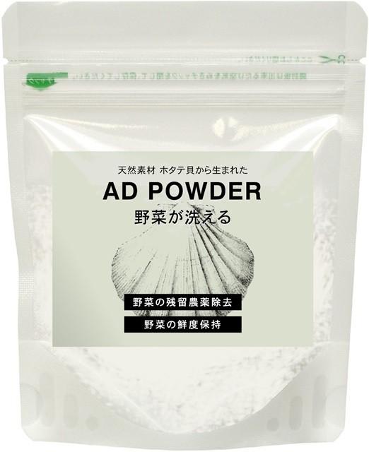 ホタテの野菜洗い ADパウダー 100g