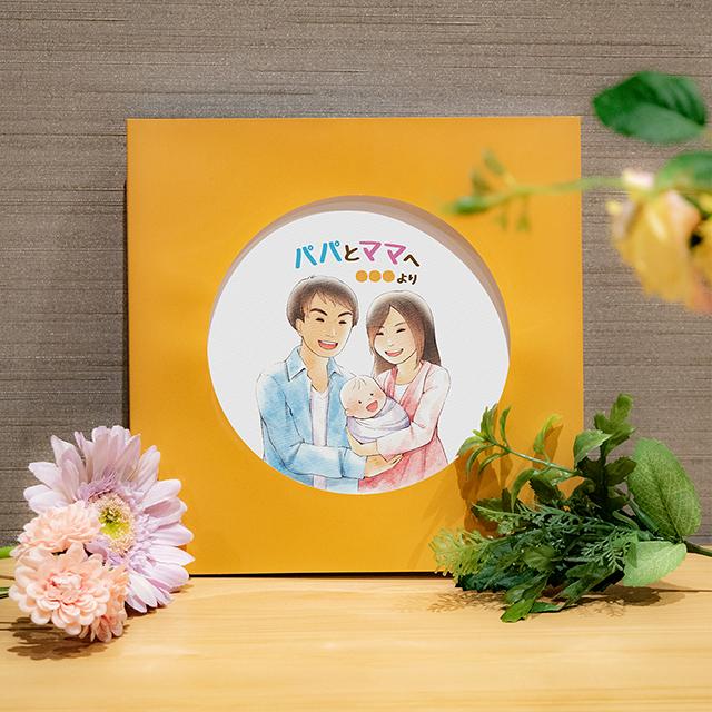 【出産祝いに!】パパとママへ【8315円(税別)】