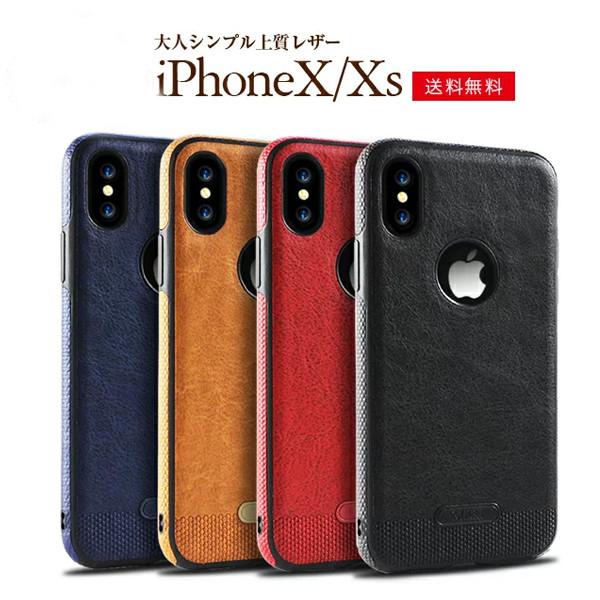 送料無料 iphone x iphone xs ケース  皮 革 シンプル カバー レザー スマホケース