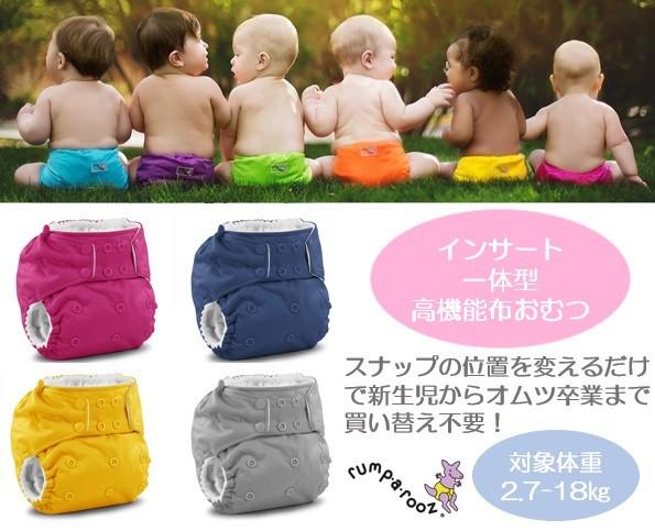 ■ 〖インサート一体型布おむつ〗Rumparooz One Size Pocket Diaper【plain】 kangacare カンガケア ランパルーズ ワンサイズ ポケット ダイパー(布おむつ)【無地】