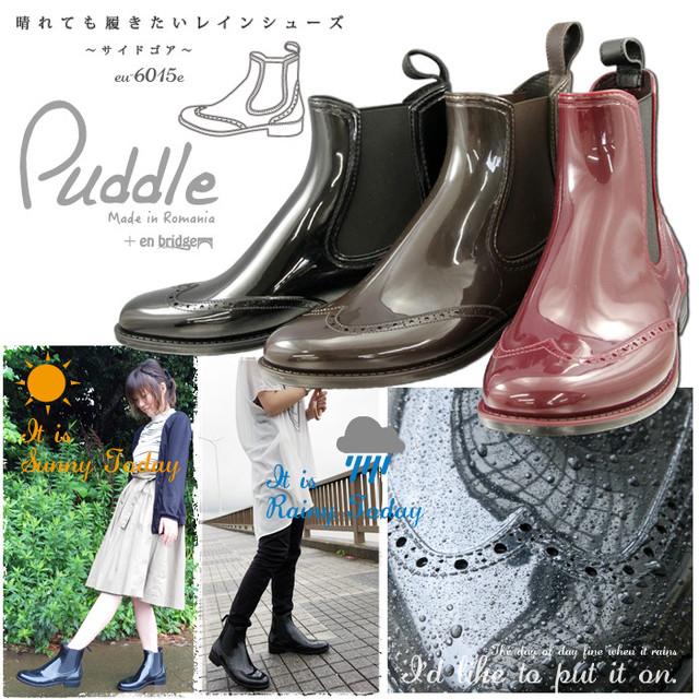 【即納】3色 Puddle レインブーツ 防水 滑らない サイドゴア トレンド エナメル 上品 おしゃれ レディース 靴 シューズ 可愛い 大人 梅雨 デイリー 雨 通勤