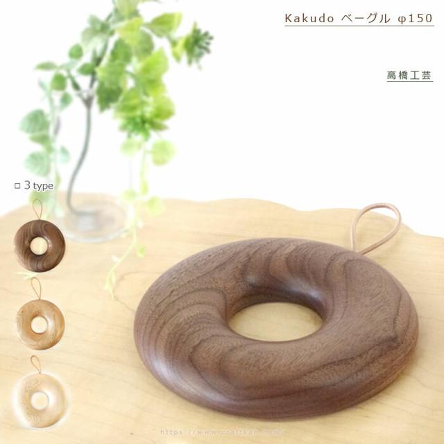 [旭川クラフト] Kakudo(カクド) ベーグル φ150/高橋工芸  シンプルながらにまるみがかわいい、おいしそうなベーグルをイメージした木製のおしゃれな鍋敷き(トリベット)。  おうちカフェ、ナチュラル風、北欧風とも相性◎ 母の日、結婚祝い、引越し祝い、誕生日プレゼント、ギフトにも♪