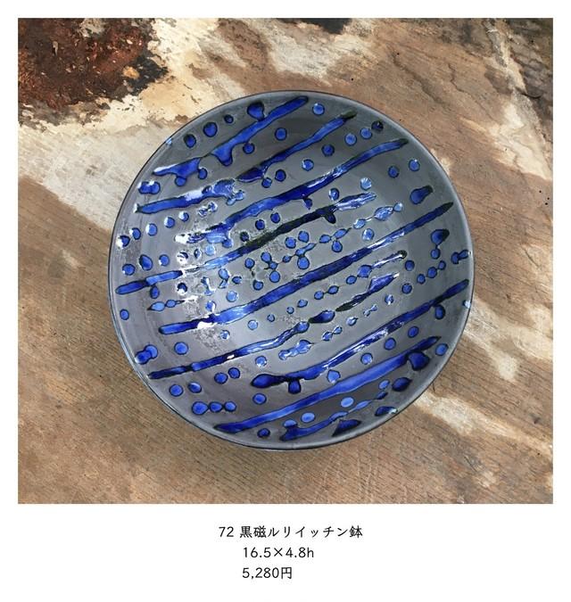 72 黒磁瑠璃イッチン鉢