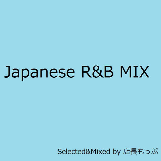Japanese R&B MIX Selected&Mixed by 店長もっぷ