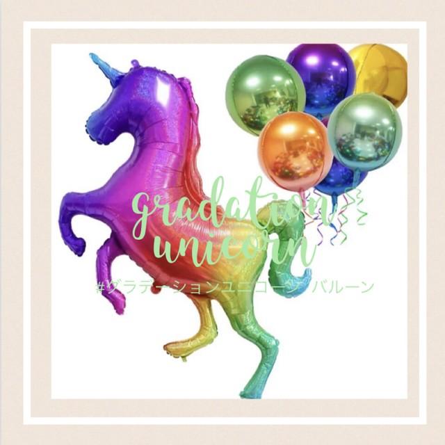 グラデーションユニコーンバルーン 誕生日 パーティー プレゼント お祝い