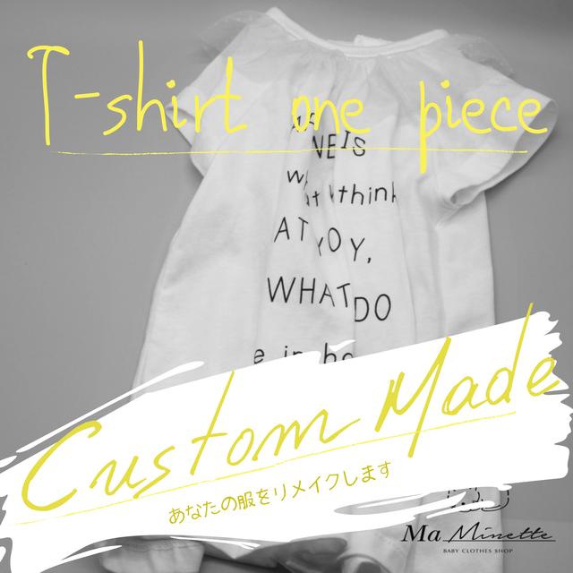 80 size【Tシャツワンピ】Custom Made リメイク ベビー服 オーダーメイド