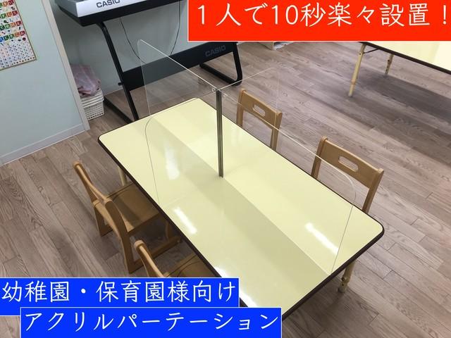 <特注承ります!>『テーブルサイズ 1200mm×600mm用アクリルパーテーション』