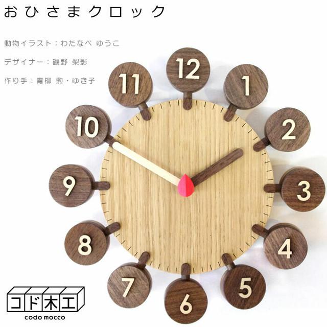 おひさまクロック/コド木工(codo mocco) 数字がイラストに差し替え可能な、 小さなこどもといっしょに時間を楽しむ、秒針付きの木製壁掛け時計。 入園祝い、出産祝い、クリスマスプレゼント、ギフトに