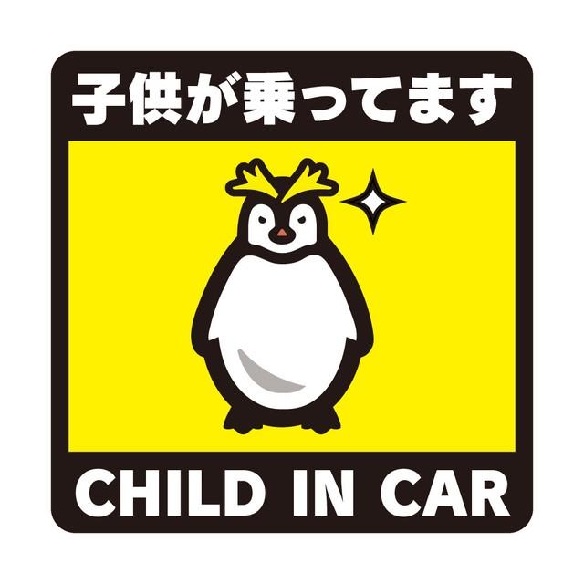 【14×14cm車用マグネット】子供が乗っています