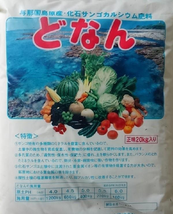 農業用肥料 天然化石サンゴ肥料「どなん」 20kg