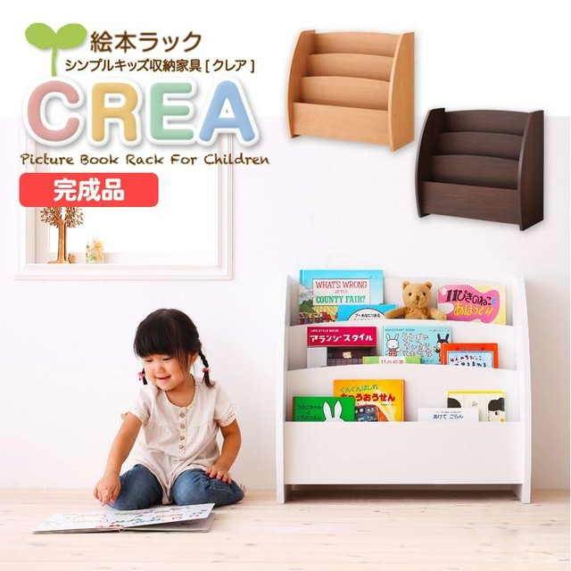 シンプルデザイン キッズ収納家具シリーズ CREA クレア 絵本ラック 040500071