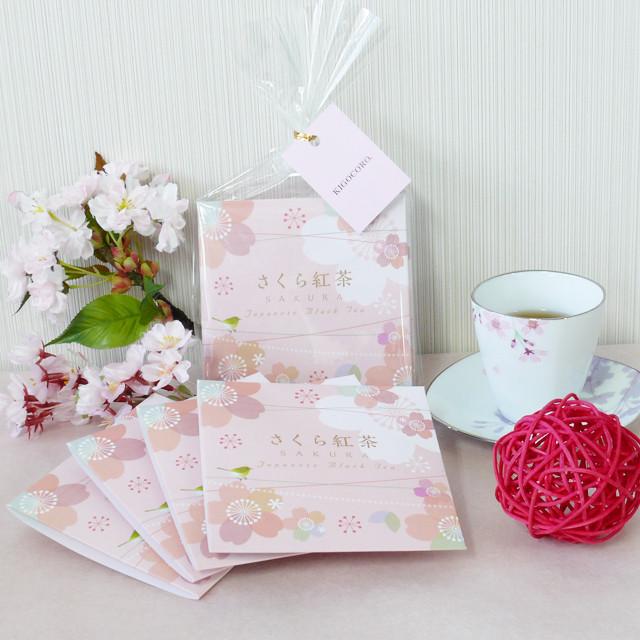 【メール便】さくら紅茶 ティーバッグ4個