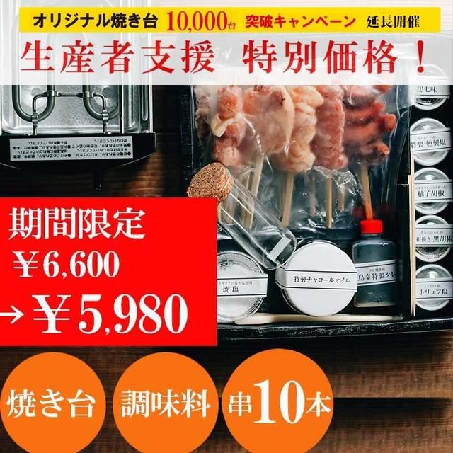 「伊達鶏とはかた地どりのミールキット」と「鳥幸オリジナル焼台」セット  生産者支援特別価格