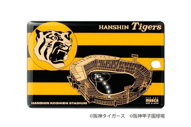 FLASH 阪神タイガース 基板アート ICカードケース【名入れ無料サービス実施中】