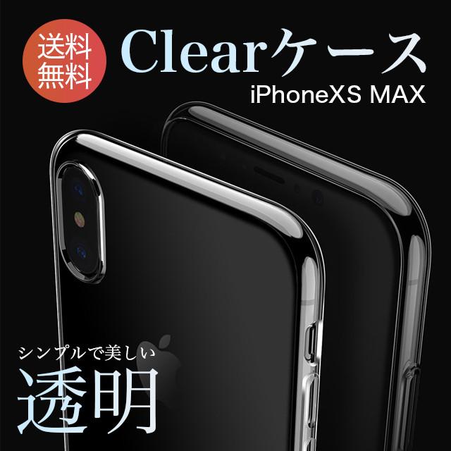 送料無料 iphone xs max ケース クリアケース iphone xs max iphone xs max ケース カバー シンプル アイフォン シンプル clear アイフォンX クリア