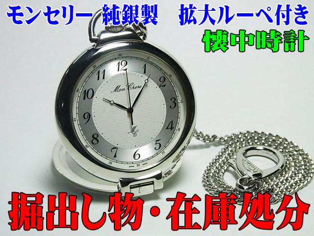 掘出し物・在庫処分 モンセリー純銀製懐中時計 拡大鏡付き 銀色