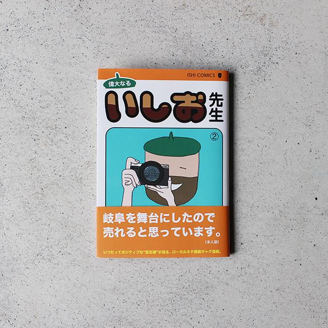 【漫画】 偉大なるいしお先生 第2巻 ★1冊買うともう1冊プレゼント!
