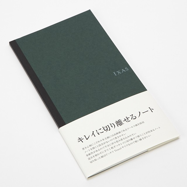 IXAS notebook Travel 方眼