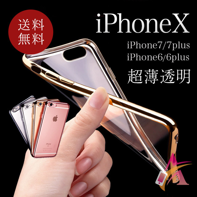 送料無料 iPhoneX iPhone7 plus iPhone6 plus ケース