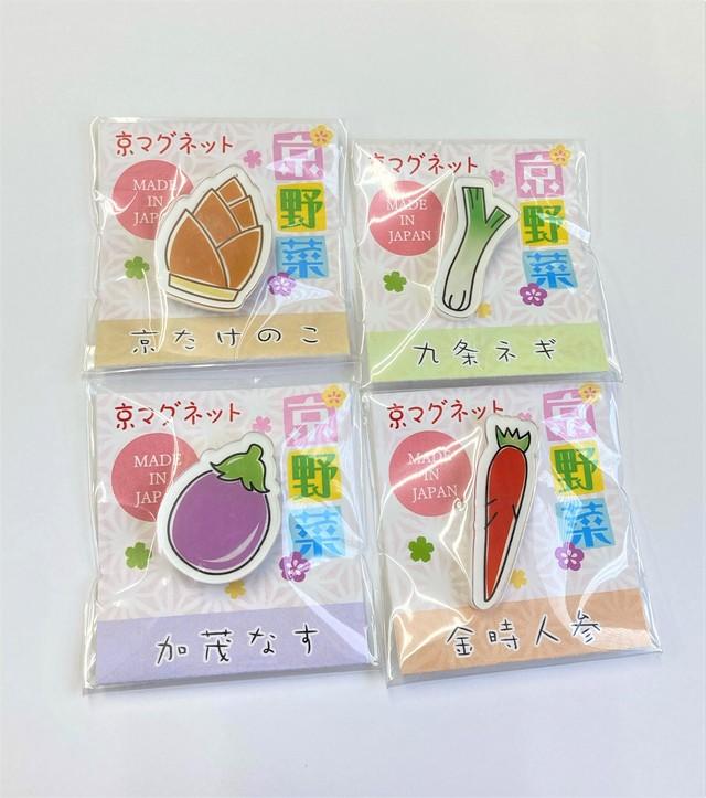 コロンと可愛い!【 京野菜マグネット 6種類 】(日本製)