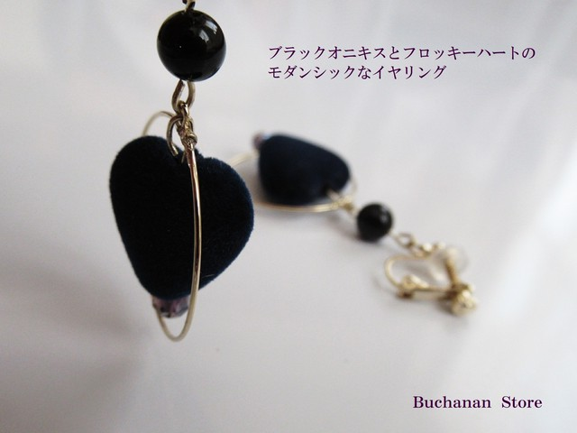 ブラックオニキスとフロッキーハートの、モダンシックなイヤリング