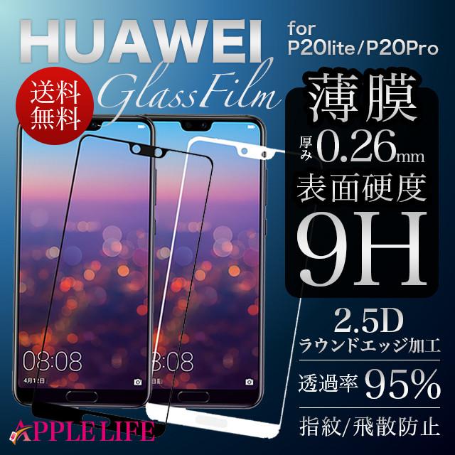 送料無料 huawei p20 lite huawei p20 lite 液晶保護フィルム フィルム 強化ガラス 保護シート HUAWEI P20 Pro au docomo HWV32 HW-01K HUAWEI P20 lite HUAWEI P20 Pro