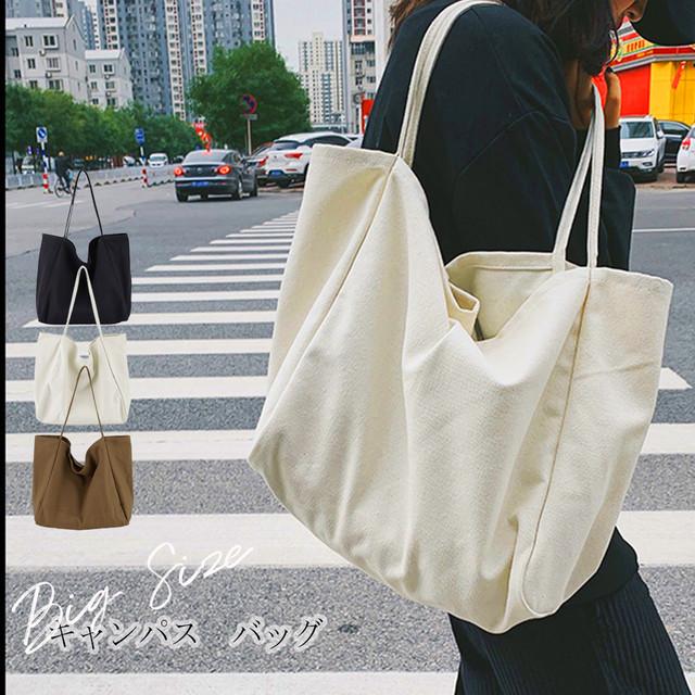 送料無料 キャンバスバッグ レディース ビッグバッグ トート 大容量 通学 ハンドバッグ 帆布