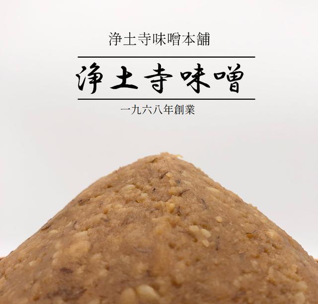 送料無料【浄土寺味噌】山香の味噌職人が作ったあわせ味噌