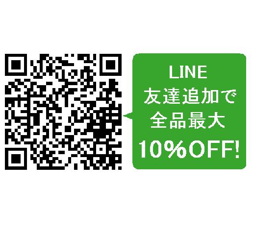 LINE友達登録で3~10%OFF!