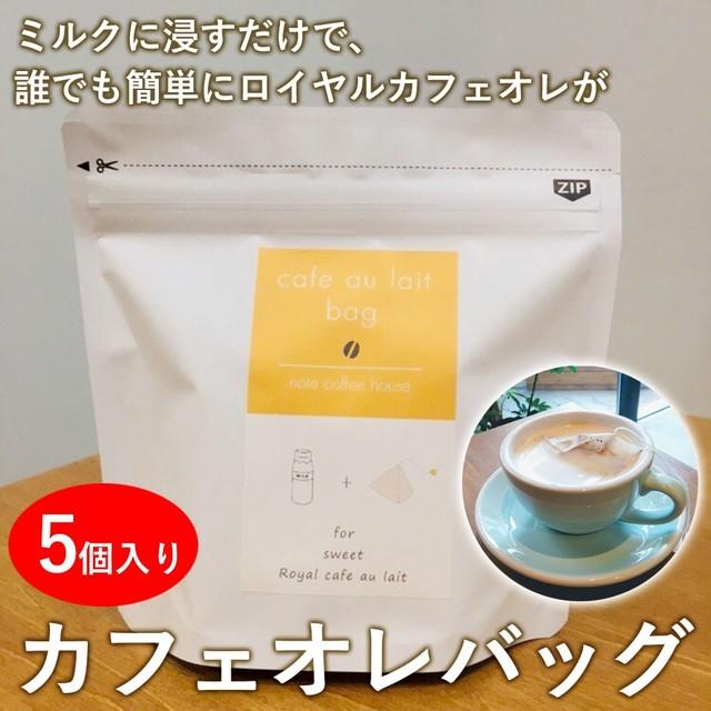 日本初!カフェオレバッグ(5個入り) 【ミルクに浸すだけで、誰でも簡単にロイヤルカフェオレが】