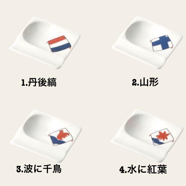 【長崎】波佐見焼アイユー 重宝皿5