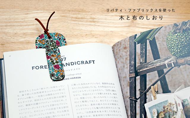 bookmark / 木と布のしおり(リバティ・ファブリックス使用)
