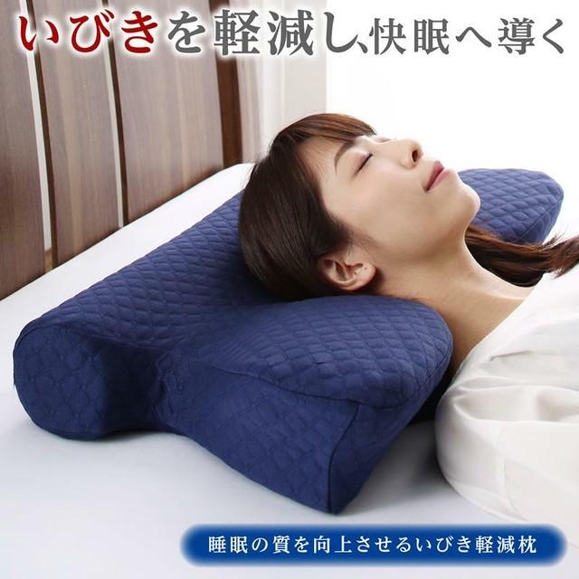 睡眠の質を向上させるいびき軽減枕 本体 500046425