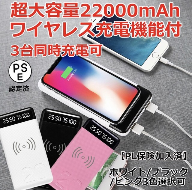 モバイルバッテリー 22000mAh ワイヤレス対応