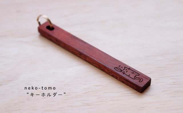 neko-tomo / 木のキーホルダー