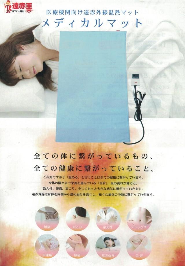【美容・健康】遠赤外線「メディカルマット」~お家で岩盤浴、ホットヨガ〜